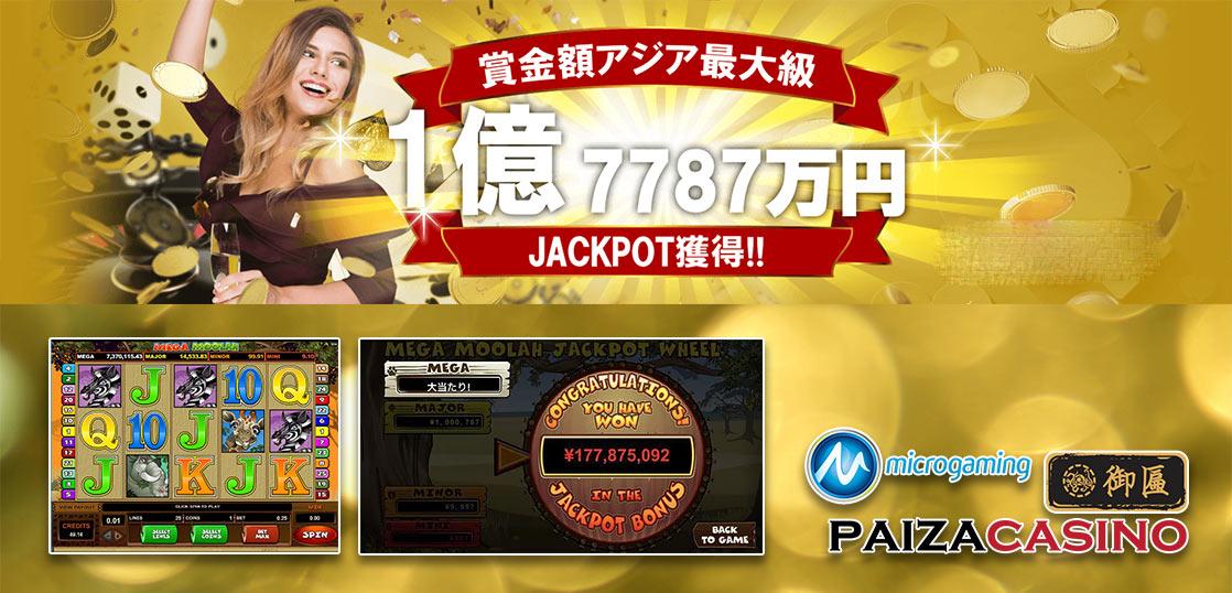 パイザカジノ オンラインカジノ ジャックポット