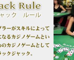 ブラックジャック ルール