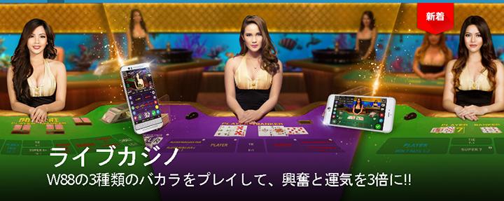 W88 ライブカジノ ライブディーラー