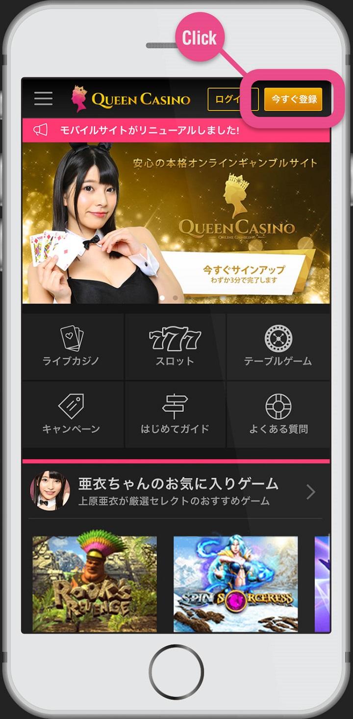 iphone アンドロイド クイーンカジノ