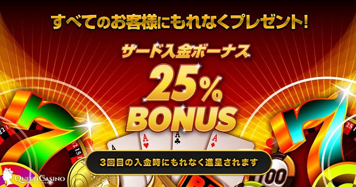 サード入金ボーナス クイーンカジノ
