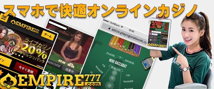 スマホ対応オンラインカジノ エンパイア777