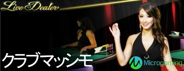 クラブマッシモ W88