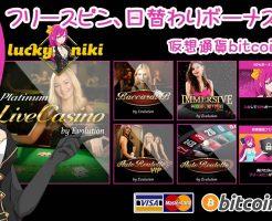 ラッキーニッキーカジノ オンラインカジノ