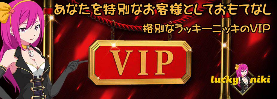 ラッキーニッキーカジノ VIP