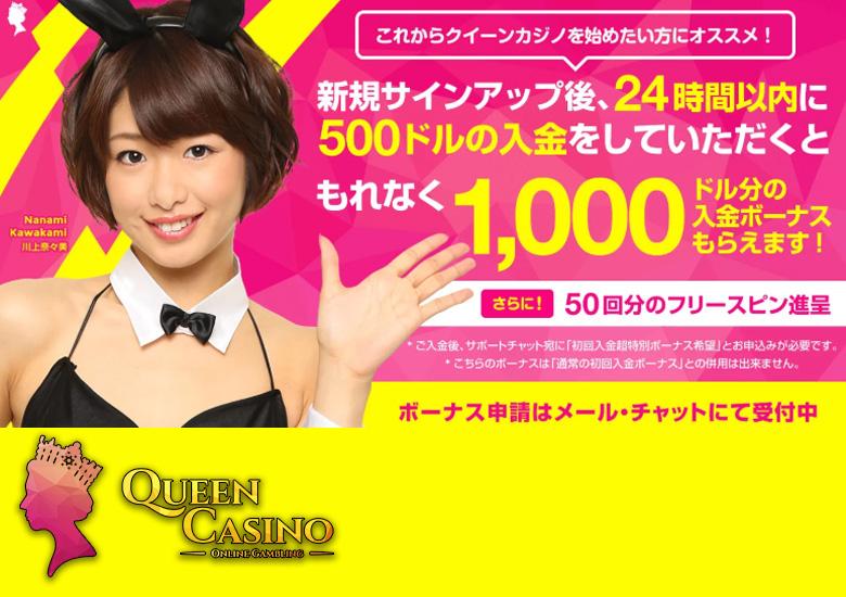 クイーンカジノ200%初回入金ボーナス